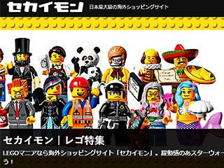 レゴ特集やってます!