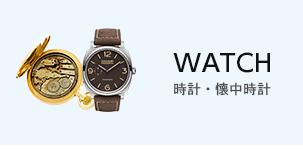 時計・懐中時計