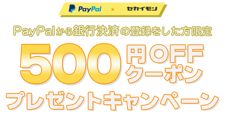 PayPalクーポンキャンペーン